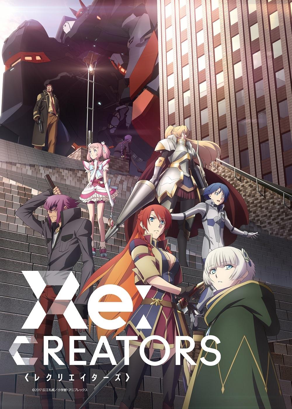 TVアニメ『Re:CREATORS(レクリエイターズ)』 (C)2017 広江礼威/小学館・アニプレックス