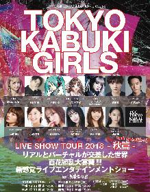 キズナアイ、Dream Ami参戦決定!『TOKYO GIRLS COLLECTION presents TOKYO KABUKI GIRLS』第三弾発表