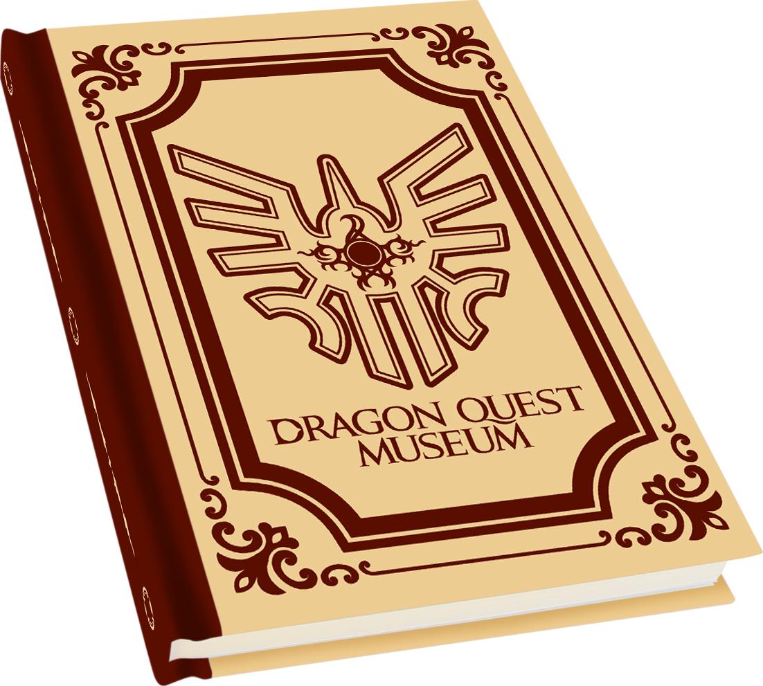 冒険の書ノート