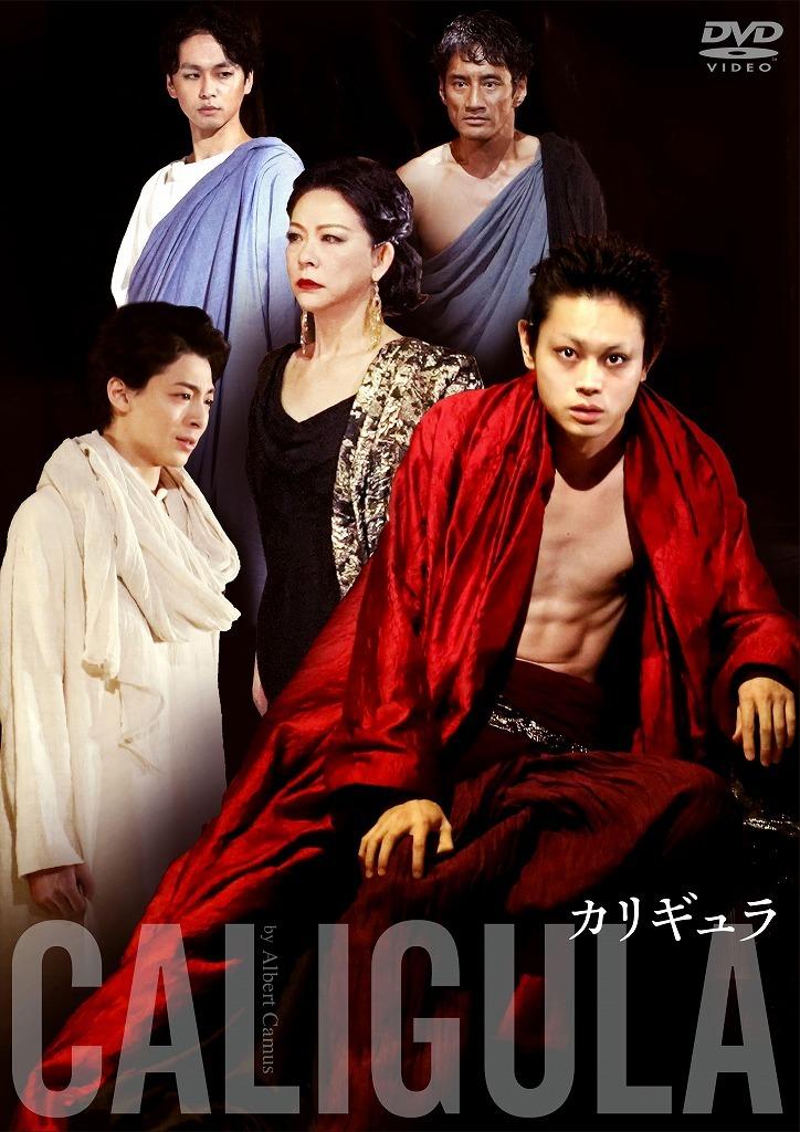 舞台『カリギュラ』DVD (C)HORIPRO Inc.