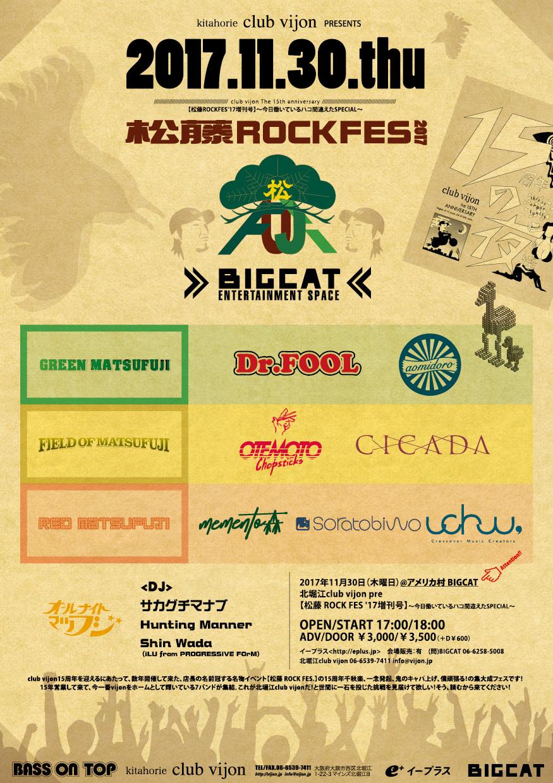松藤ROCK FES 2017