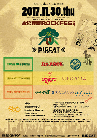北堀江club vijon15周年ファイナルイベント『松藤 ROCK FES2017』にuchuu,が追加発表