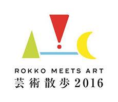 六甲ミーツ・アート 芸術散歩2016