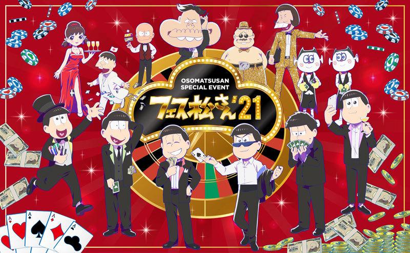 『おそ松さん』第3期スペシャルイベント『フェス松さん'21』イベントビジュアル (c)赤塚不二夫/おそ松さん製作委員会