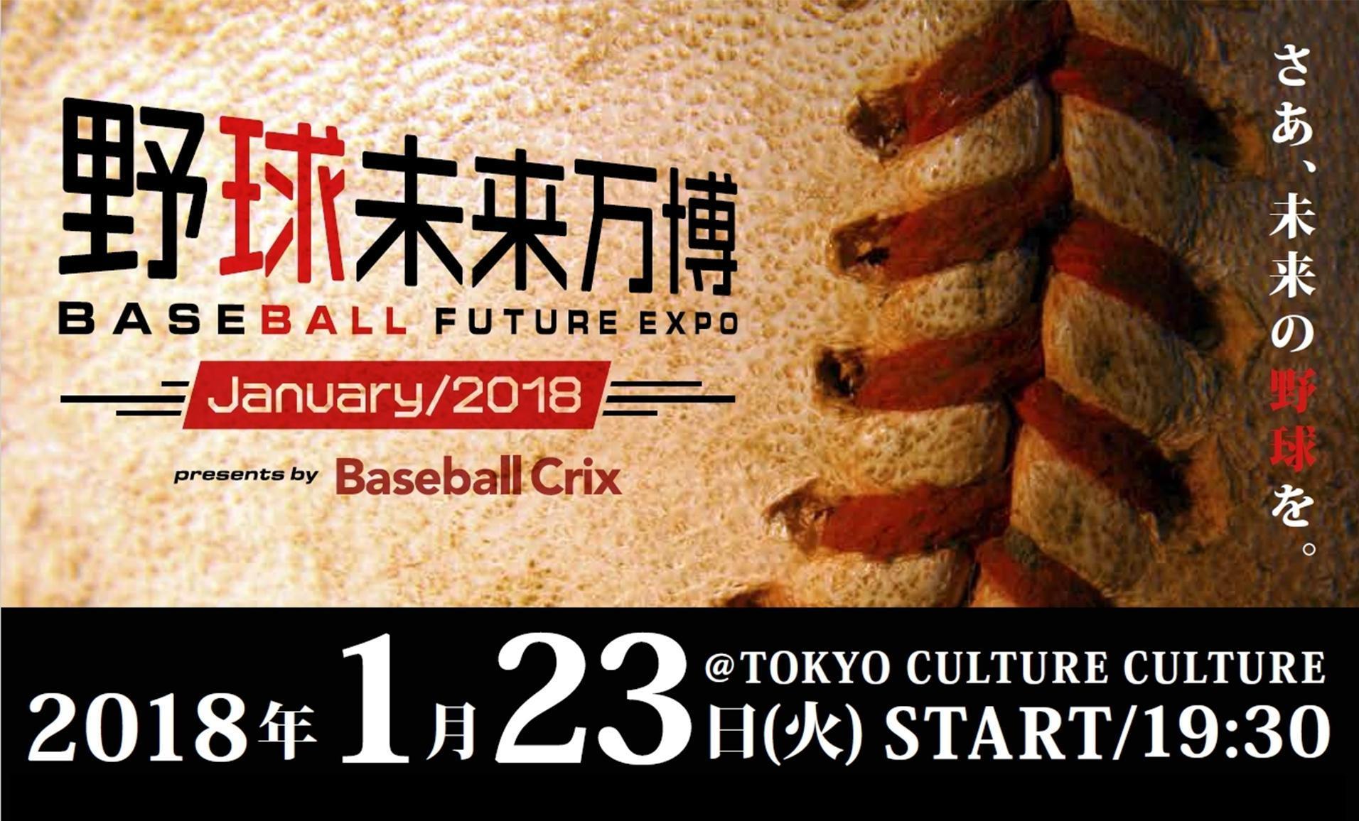 """""""ファンのファンによるファンのための野球イベント""""と銘打った『野球未来万博』"""
