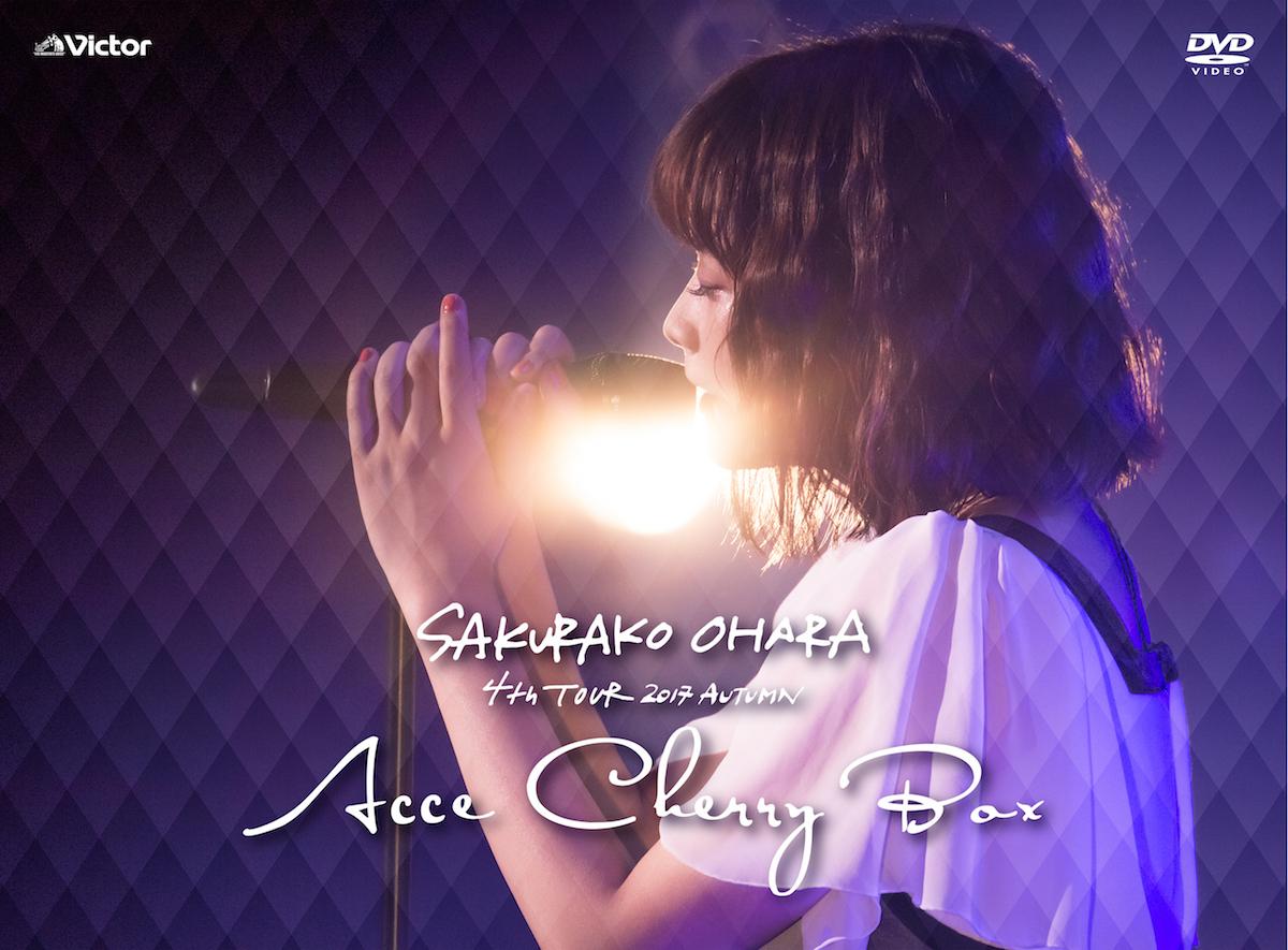 大原櫻子『大原櫻子 4th TOUR 2017 AUTUMN ~ACCECHERRY BOX~』DVD初回盤