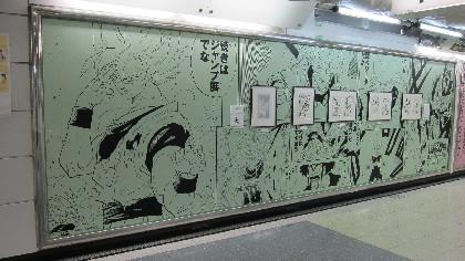 新宿駅に『DRAGON BALL』『幽☆遊☆白書』『ろくでなし BLUES』の複製画が登場!『週刊少年ジャンプ展 VOL.2』本日より開催