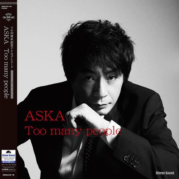 ASKA「Too many pepple」アナログジャケット