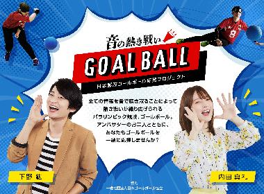 下野紘・内田真礼、日本郵政ゴールボールアンバサダーに就任 体験動画やサウンドドラマも公開