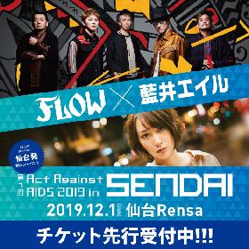 FLOW×藍井エイル 『AAA仙台』で初の対バン