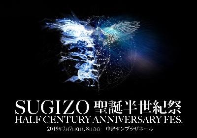 SUGIZO『聖誕半世紀祭』にTAKURO、sukekiyo、TK from 凛として時雨、lynch. 出演決定