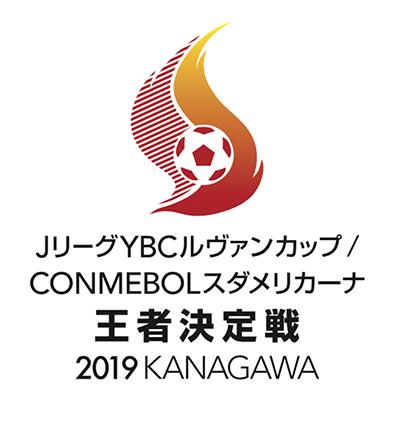 『JリーグYBCルヴァンカップ/CONMEBOL スダメリカーナ 王者決定戦 2019 KANAGAWA』は8月7日(水)に開催される