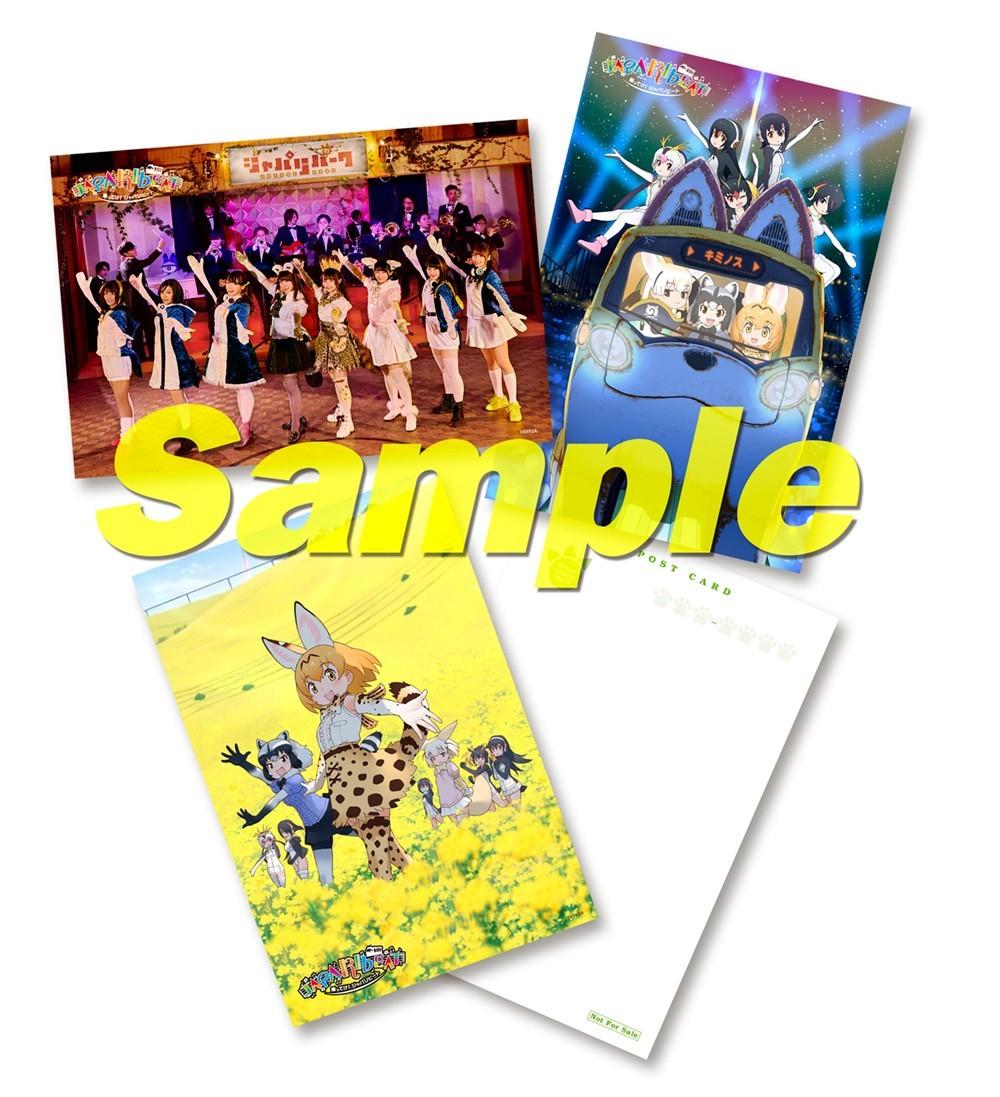 ジャパリビート リリイベ用ポストカード サンプル (C)けものフレンズプロジェクト2A