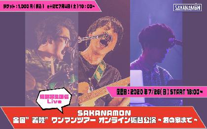 SAKANAMON、バンドセットでの無観客生配信ライブを実施