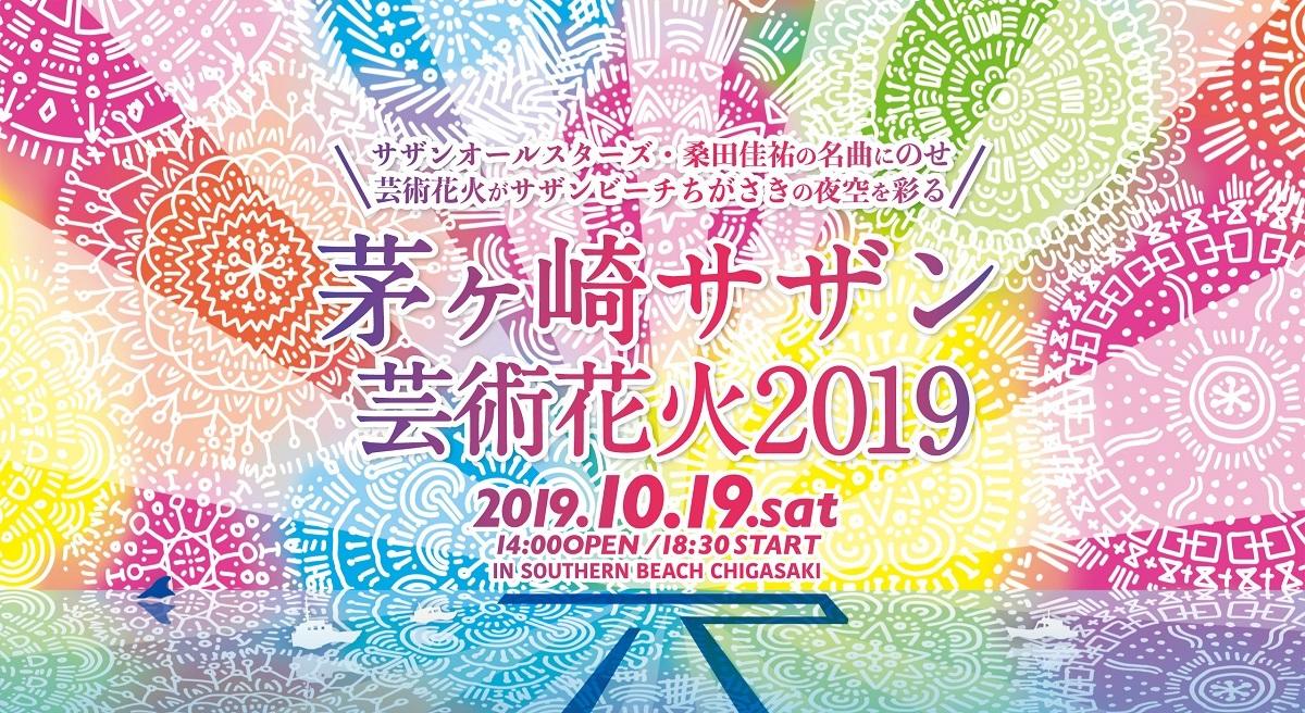 茅ヶ崎サザン芸術花火2019