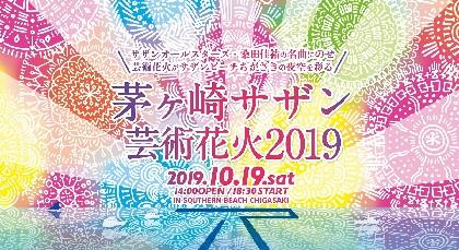 サザン×芸術花火の感動が再び『茅ヶ崎サザン芸術花火』2019年秋開催決定