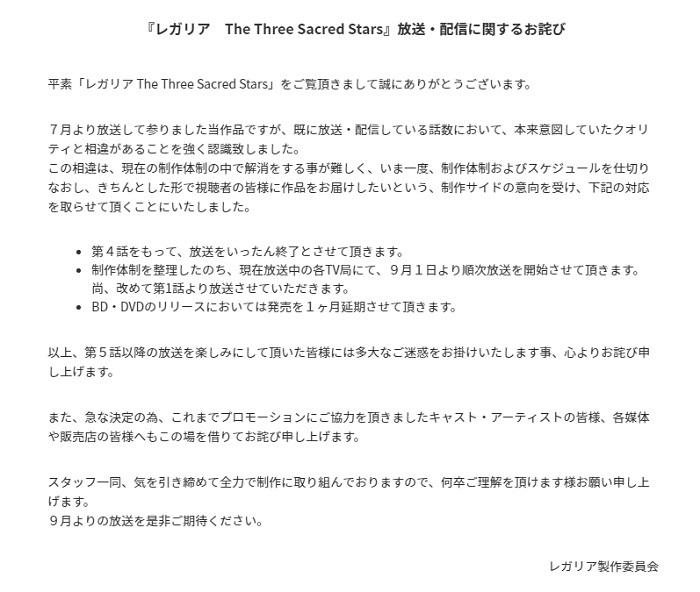 公式サイトで発表された「放送・配信に関するお詫び」 『レガリア The Three Sacred Stars』公式サイトより画像引用