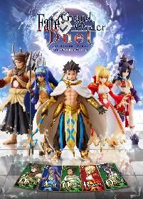 英霊召喚ボードゲーム『Fate/Grand Order Duel -collection figure-』第4弾でオジマンディアスら登場 島﨑信長が熱くなる解説動画も公開