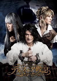 舞台『デルフィニア戦記~獅子王と妃将軍~』 松崎祐介(ふぉ~ゆ~)演じるウォルが鎖に繋がれた姿を写したビジュアルが解禁