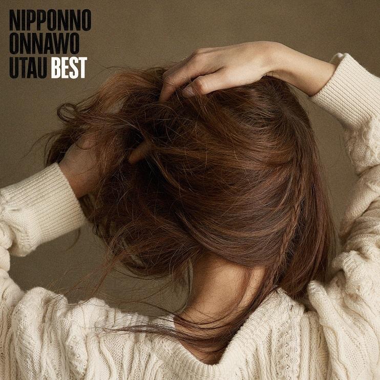 『NIPPONNO ONNAWO UTAU BEST』