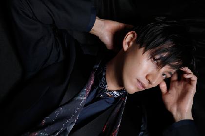 田口 淳之介、ワンマンツアーのライブ映像作品を6月にリリース