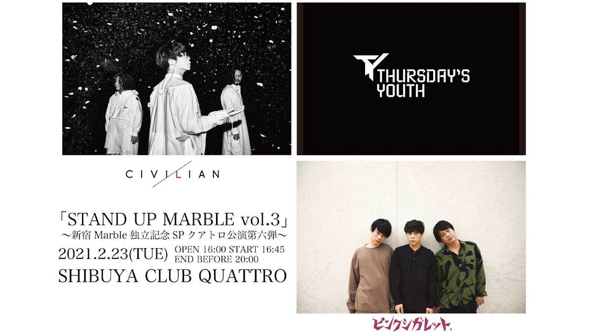 STAND UP MARBLE vol.3~新宿Marble独立記念SPクアトロ公演第六弾~