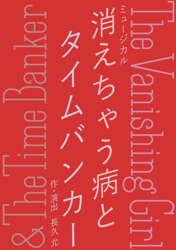 ミュージカル『消えちゃう病とタイムバンカー The Vanishing Girl & The Time Banker』
