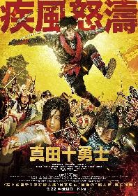 中村勘九郎が火まみれで暴れ狂い、背後には大爆発が!映画『真田十勇士』予告編