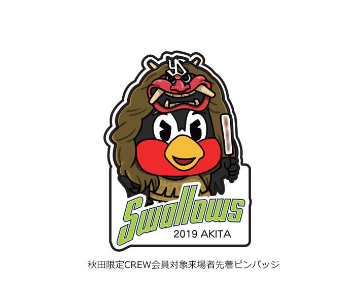 秋田主催試合ではCREW会員限定の先着ピンバッジを用意