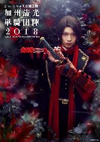 ミュージカル『刀剣乱舞』 加州清光 単騎出陣2018 が開幕! 舞台写真とコメントが到着