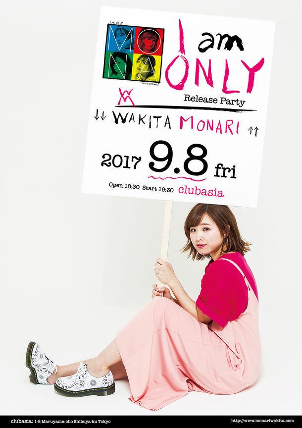 「脇田もなり『I am ONLY』Release Party」告知画像