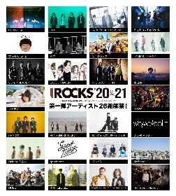 『I ROCKS 20&21』SUPER BEAVER、THE BACK HORN、FLOWら 第一弾出演アーティストを26組発表