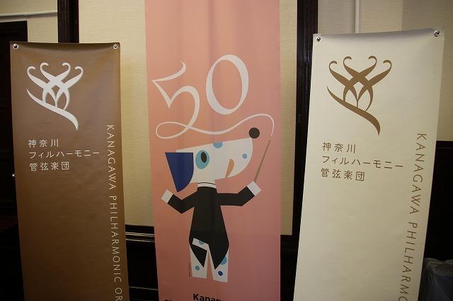 神奈川フィルハーモニー管弦楽団の応援マスコット『ブルーダル』の50周年バージョン(中央)もお披露目された