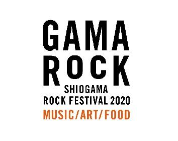 『GAMA ROCK FES 2020』トーク&ライブをYoutube無料配信 大友康平、平間至、山寺宏一、ATSUSHI、柴田三兄妹、中村達也が出演