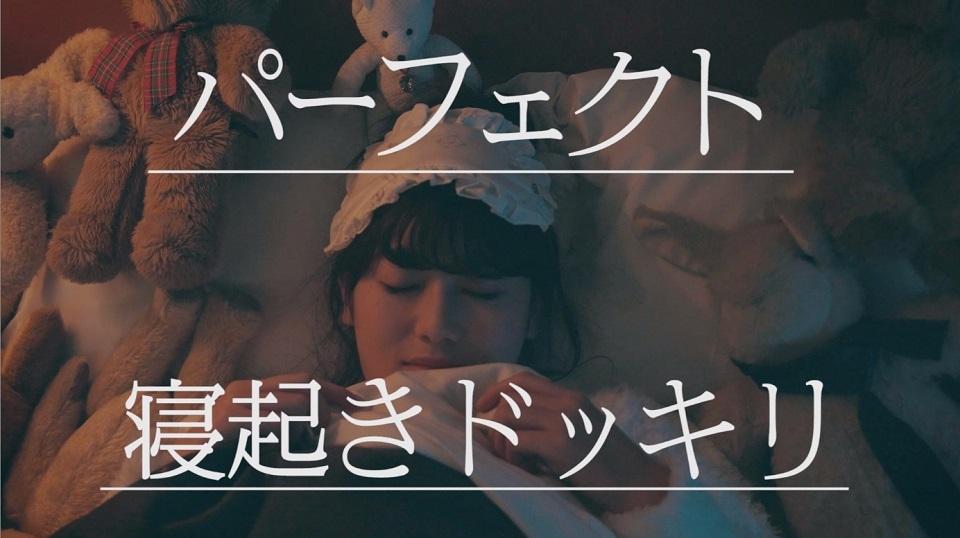 欅坂46 守屋茜 「パーフェクト寝起きドッキリ」より