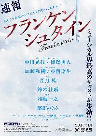 韓国発のヒットミュージカル『フランケンシュタイン』豪華日本人キャストで来年上演