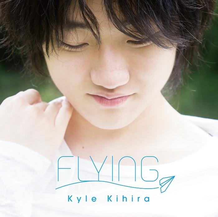 紀平凱成 デビューフルアルバム『FLYING(フライング)』ジャケット