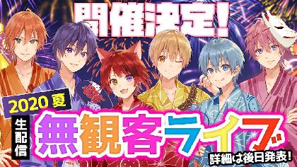 すとぷり、東京ドーム公演の中止を発表 夏に『無観客ライブ』の開催が決定