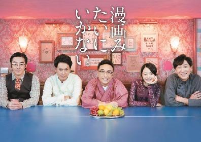 東京03×山下健二郎(三代目J Soul Brothers)×山本舞香のドラマ『漫画みたいにいかない。』が配信決定 2018年春には舞台化も