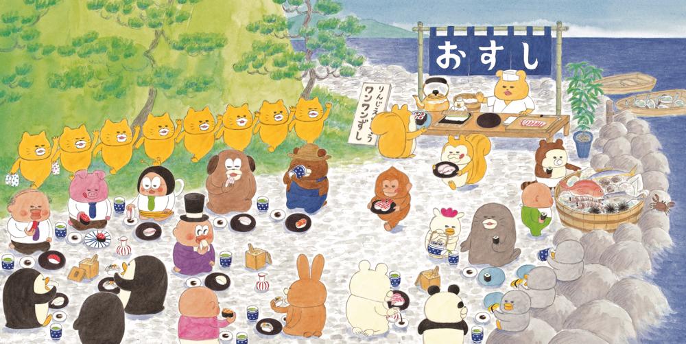 『ノラネコぐんだん おすしやさん』より (C)Noriko Kudoh/Hakusensha