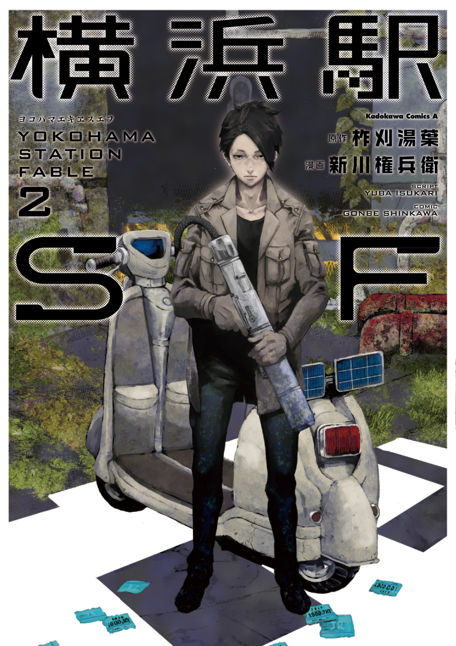 『リアル謎解きゲーム in 横浜駅 横浜駅SF謎 -横浜版-』