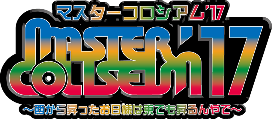 SABOTEN&PAN主催『MASTER COLISEUM』