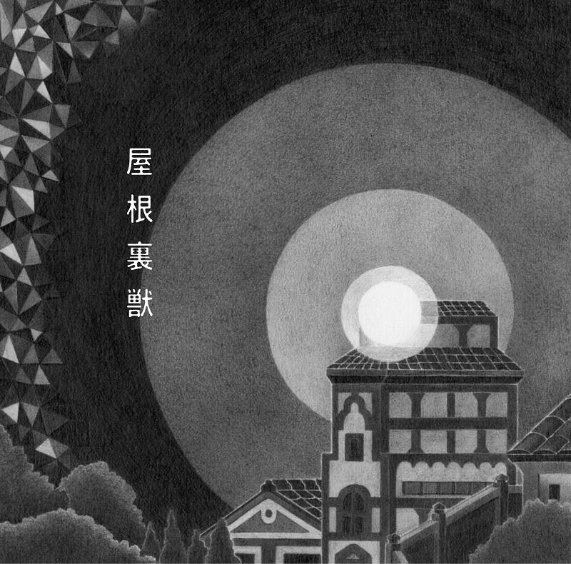 吉澤嘉代子『屋根裏獣』