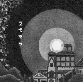 いでたつひろインタビュー 吉澤嘉代子の妄想を具現化した、新作『屋根裏獣』の世界を際立たせる鉛筆画