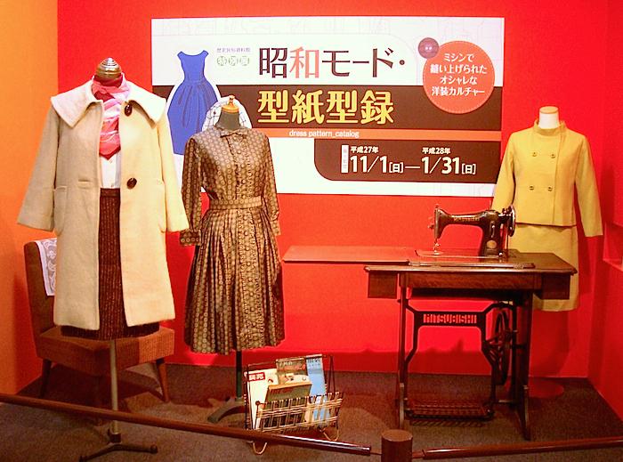 『昭和モード・型紙型録』展エントランス