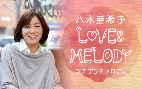 『八木亜希子 LOVE&MELODY』