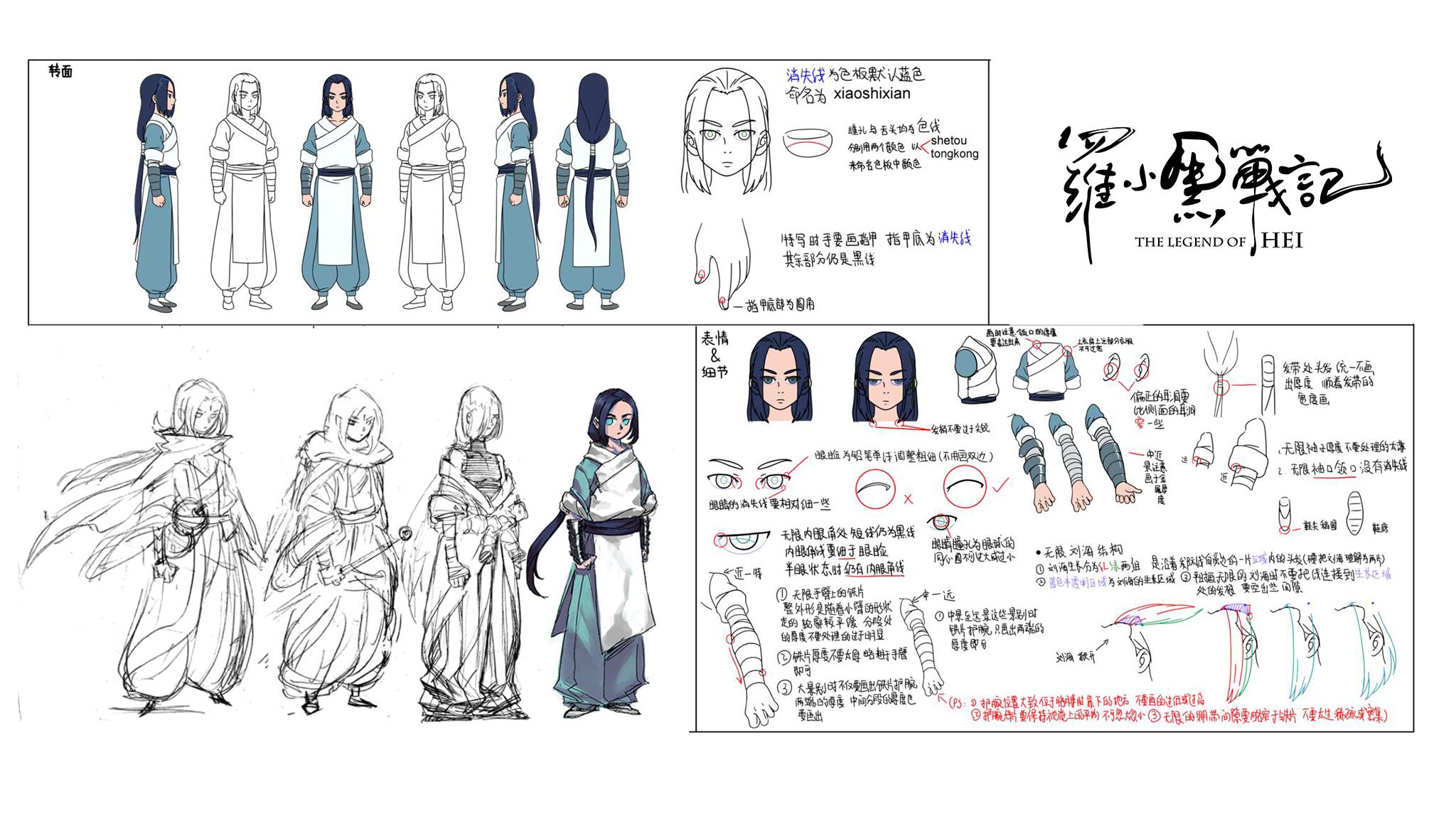 設定画〈ムゲン〉 (C) Beijing HMCH Anime Co.,Ltd