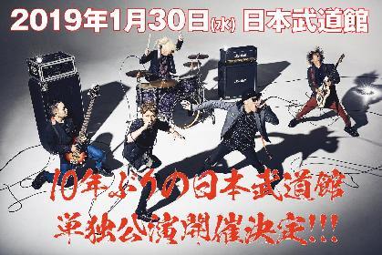 FLOW、10年ぶり日本武道館単独公演の開催が決定 『アニメ縛り』ツアーファイナルで発表