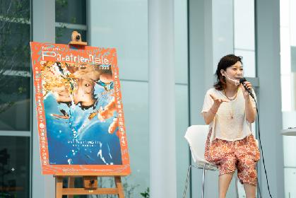 現代アート国際展『ヨコハマ・パラトリエンナーレ2020』11月開催~集大成をオンラインとリアルを融合させて開催【制作発表レポート】