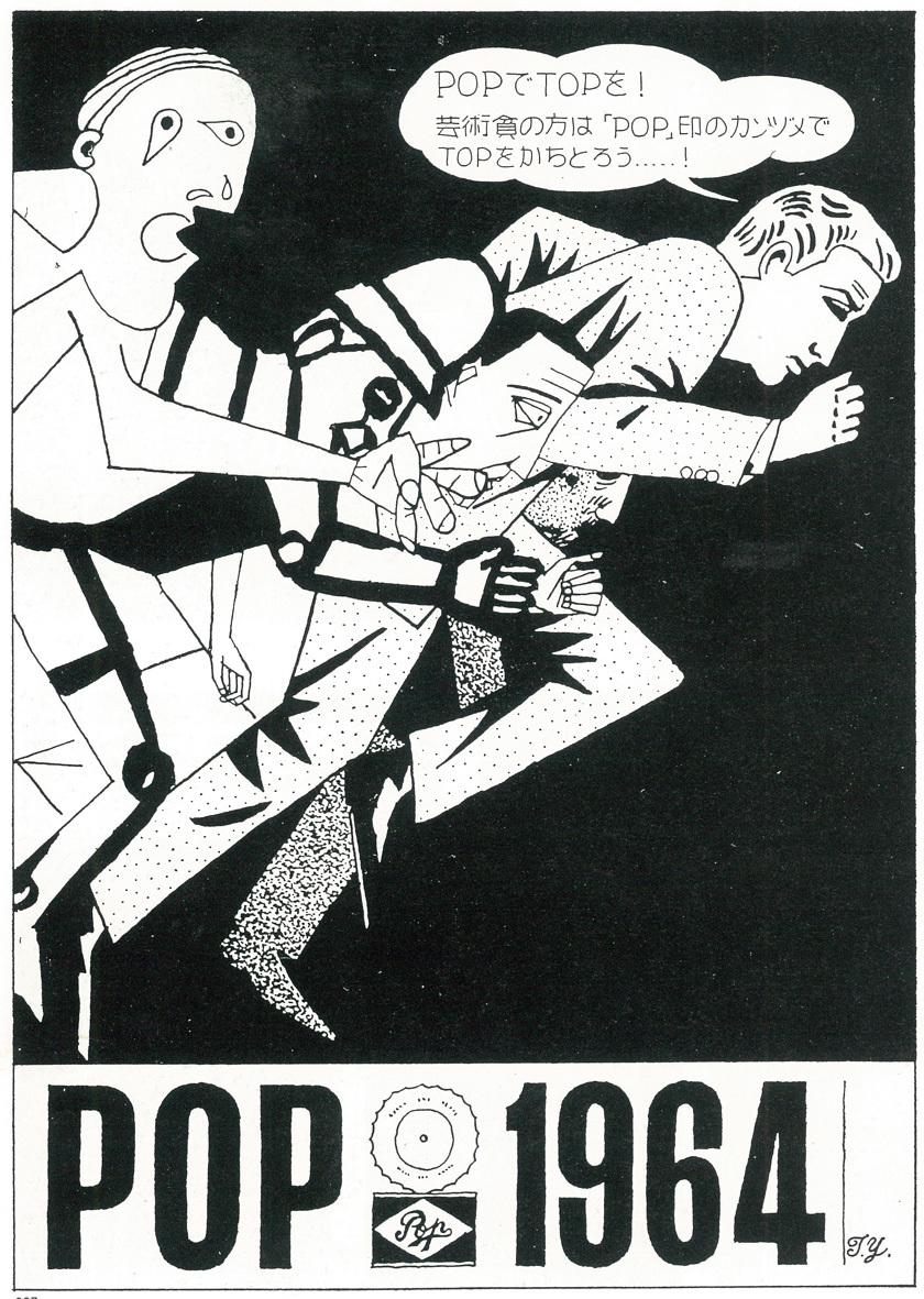 横尾忠則《POPでTOPを!》1964年頃、作家蔵